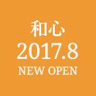 和ごころ2017.8 newopen